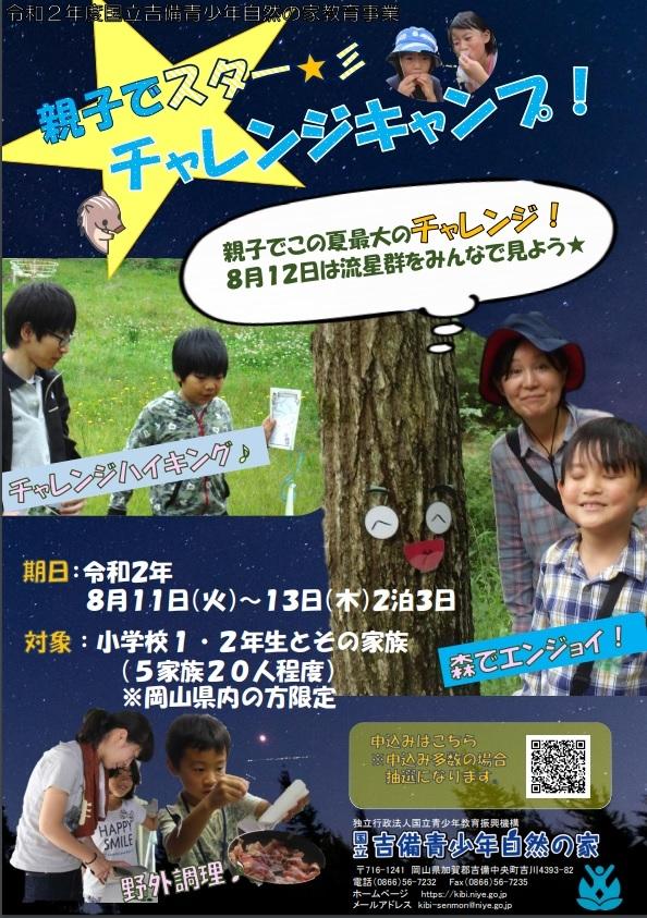 「親子でスター☆彡 チャレンジキャンプ!」の開催について