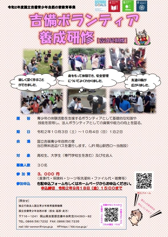 吉備ボランティア養成研修【宿泊延期版】開催のお知らせ